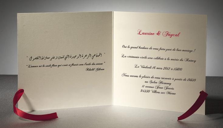 arabic wedding card