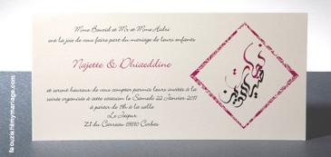 arabic wedding card, arabic wedding invitation, muslim wedding invitation