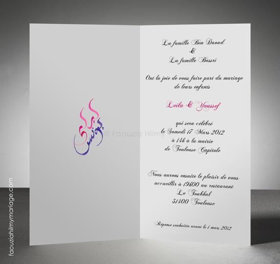 faire-part de mariage arabe