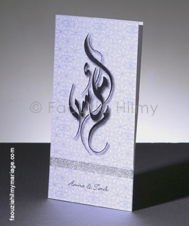 islamic wedding invitation