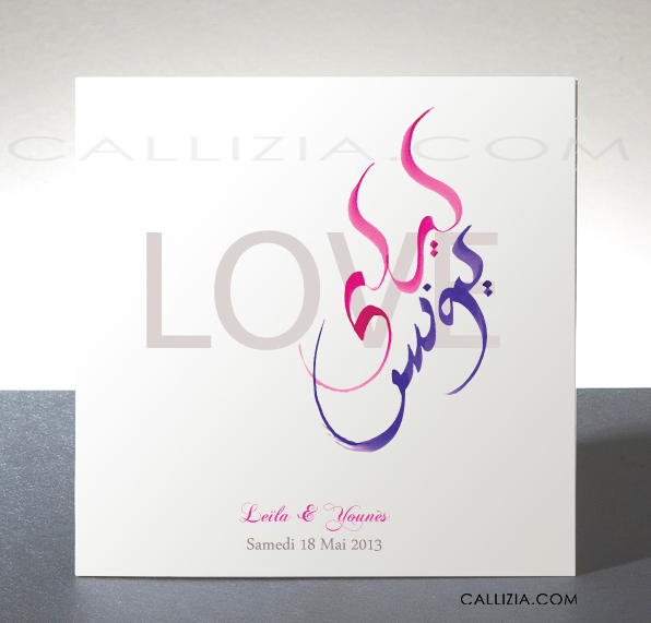 arab wedding card