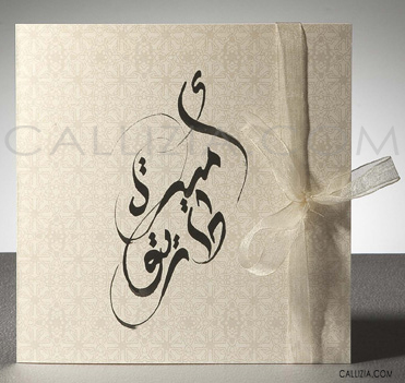 faire-part de mariage islamique