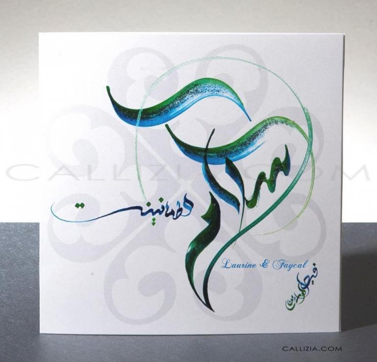 faire-part mariage arabe et oriental
