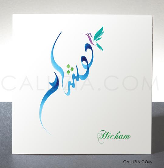muslim baby card