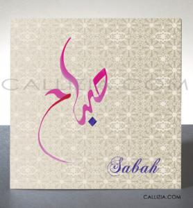 muslim baby invitation