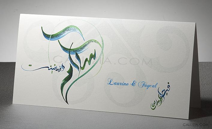 muslim wedding cards uk