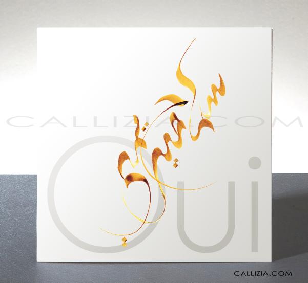 muslim wedding invitation