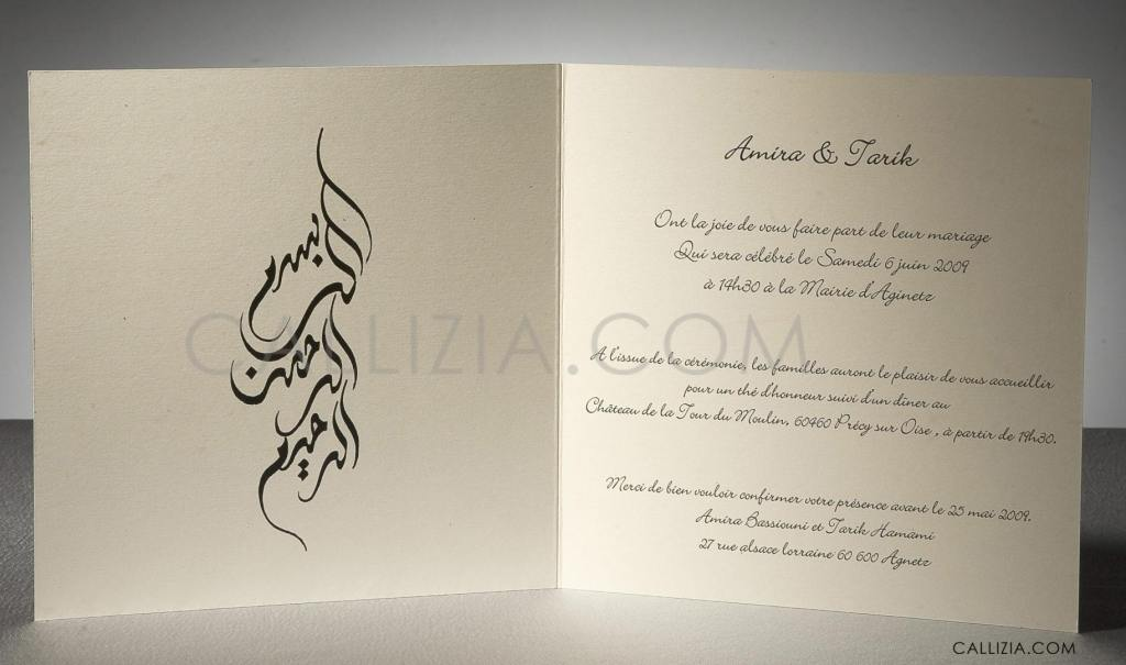 muslim wedding invitation