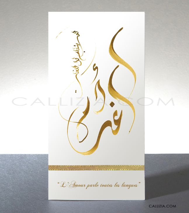 muslim wedding invitation dubai