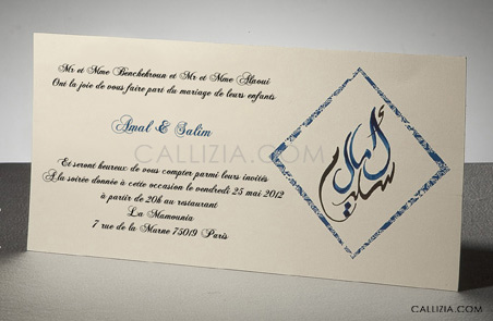 muslim wedding card
